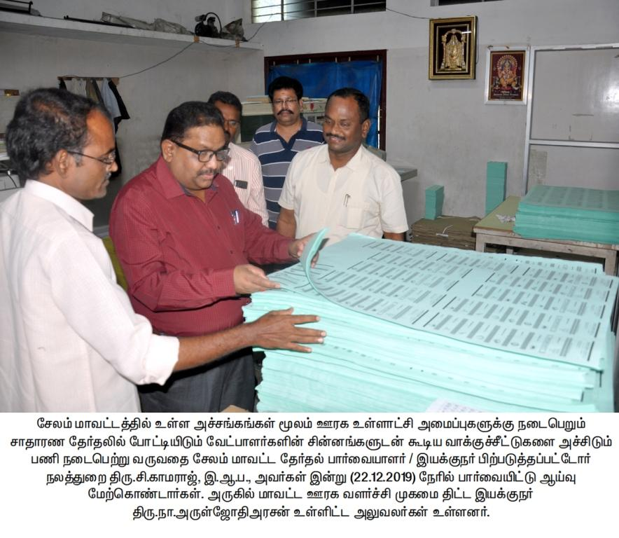 Local Body Election Observer Inspection - 22.12.2019 1