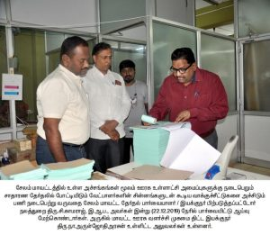 Local Body Election Observer Inspection - 22.12.2019 3