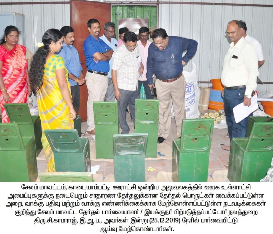 Local Body Election Observer Inspection - 25.12.2019 2