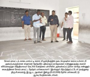 Local Body Election Observer Inspection - 25.12.2019 3