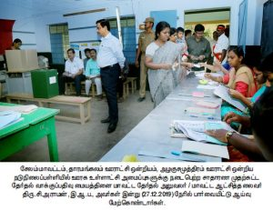 Local Body Election District Election Officer/Collector Inspection - 27.12.2019 1