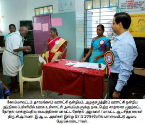 Local Body Election District Election Officer/Collector Inspection - 27.12.2019 2