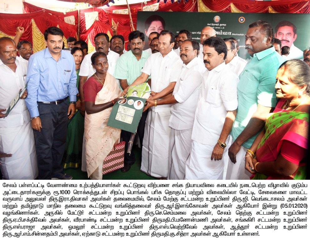 Pongal Gift Function 5