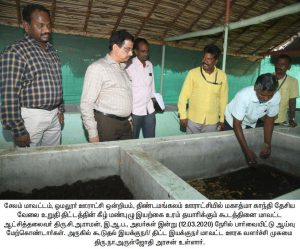 The District Collector Inspection 5