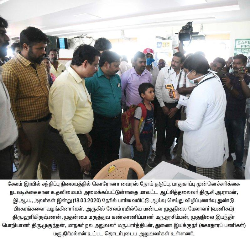 COVID-19 -The District Collector Inspection 9