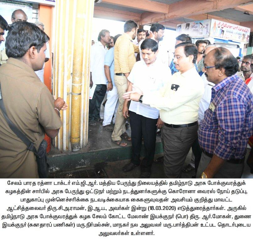 COVID-19 -The District Collector Inspection 7