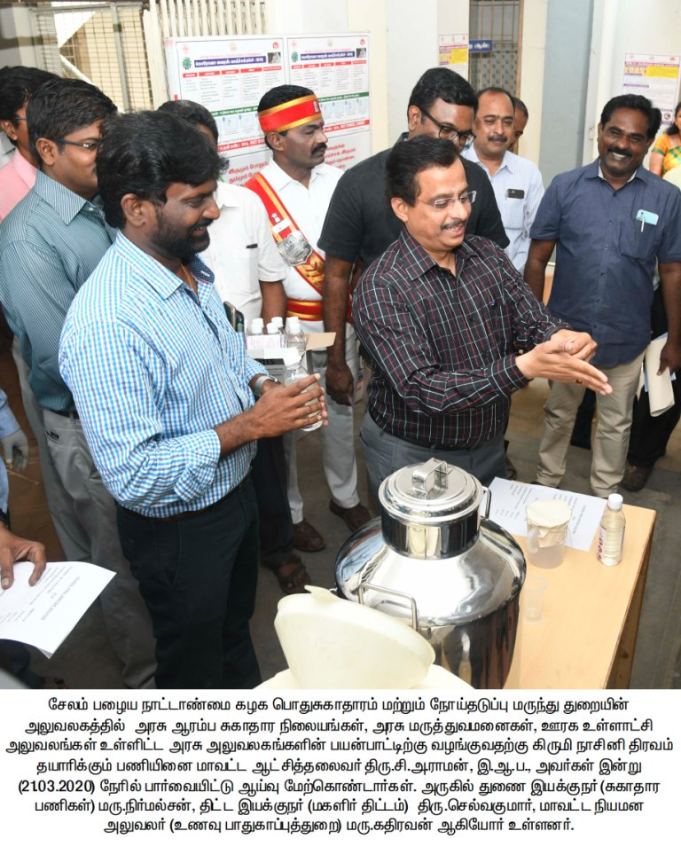 The District Collector Inspection 8