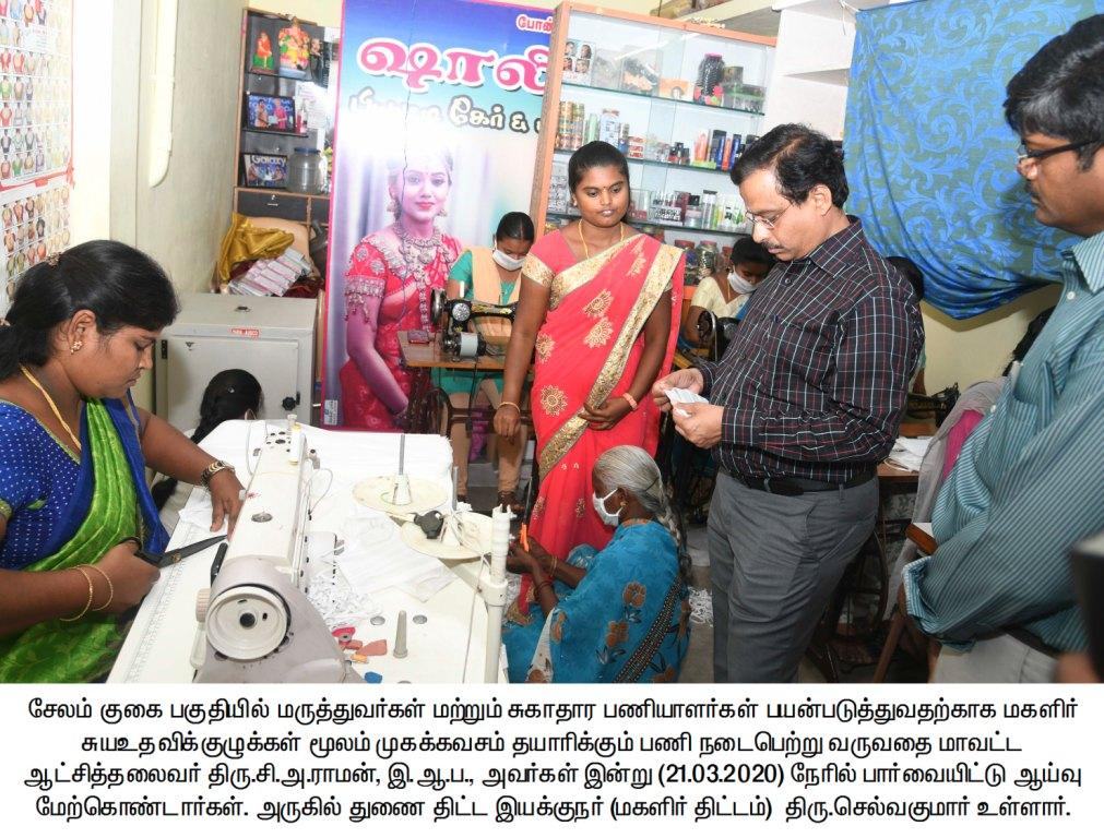 The District Collector Inspection 9
