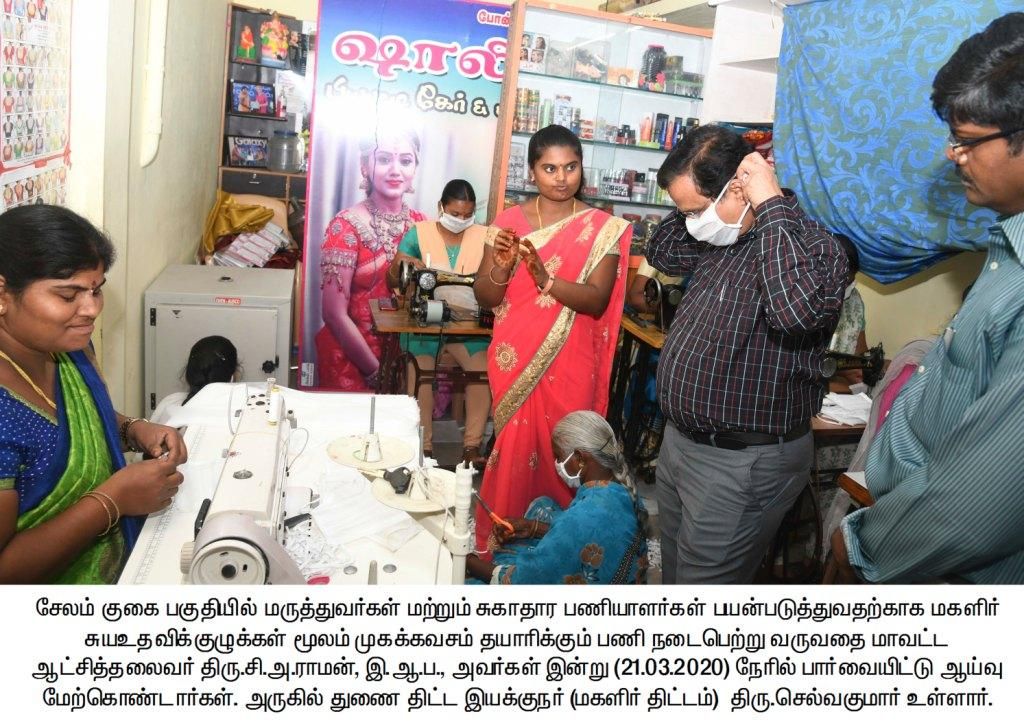 The District Collector Inspection 10