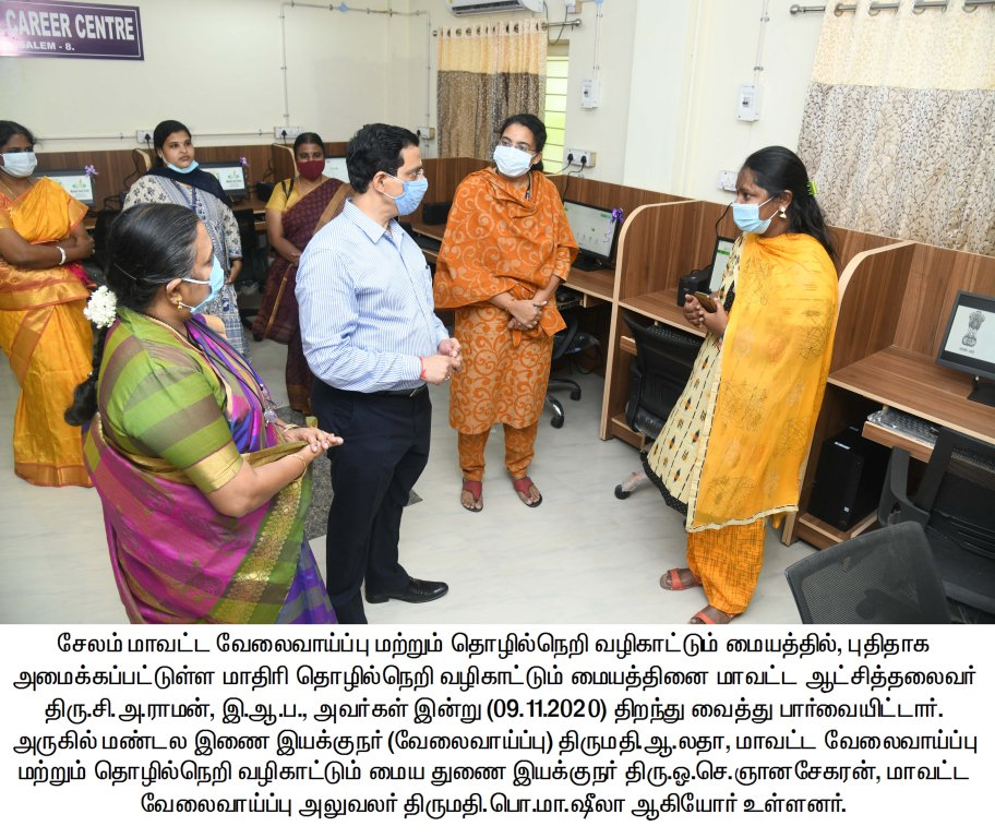 The District Collector Inaugurated Model Career Center 3
