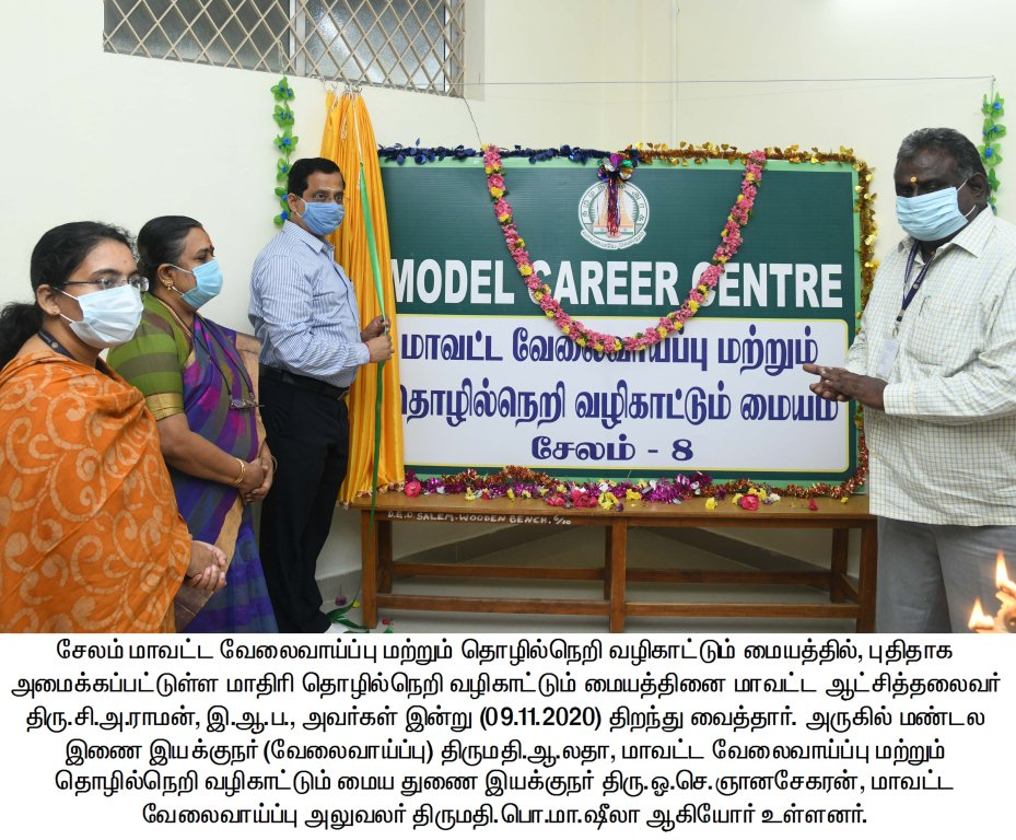 The District Collector Inaugurated Model Career Center 1