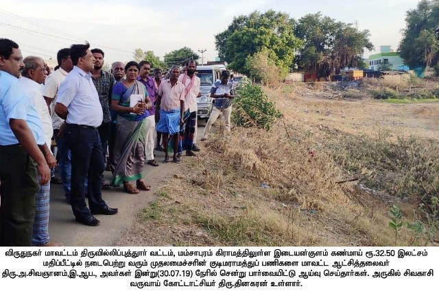 Inspection kudimaramathu work