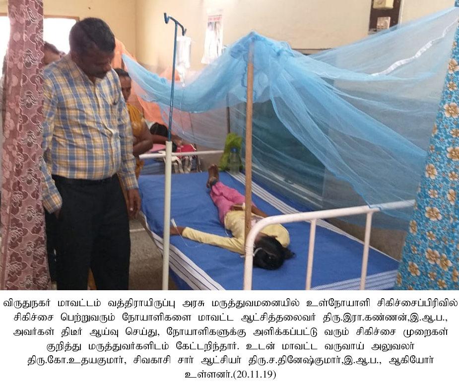 Govern Hospital Inspection