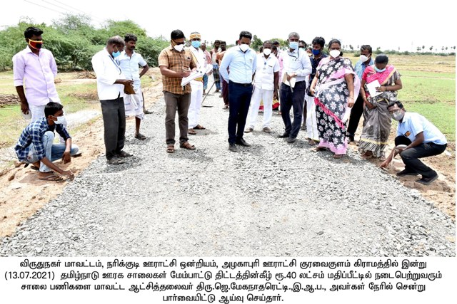 Collector Field Inspection 13-07-2021