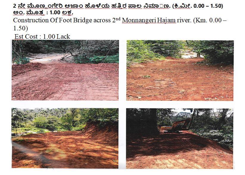 2 ನೇ ಮೊಣ್ಣಂಗೇರಿ ಆಜಾಂ ಹೊಳೆಯ ಹತ್ತಿರ ಪಾಲ ನಿರ್ಮಾಣ.