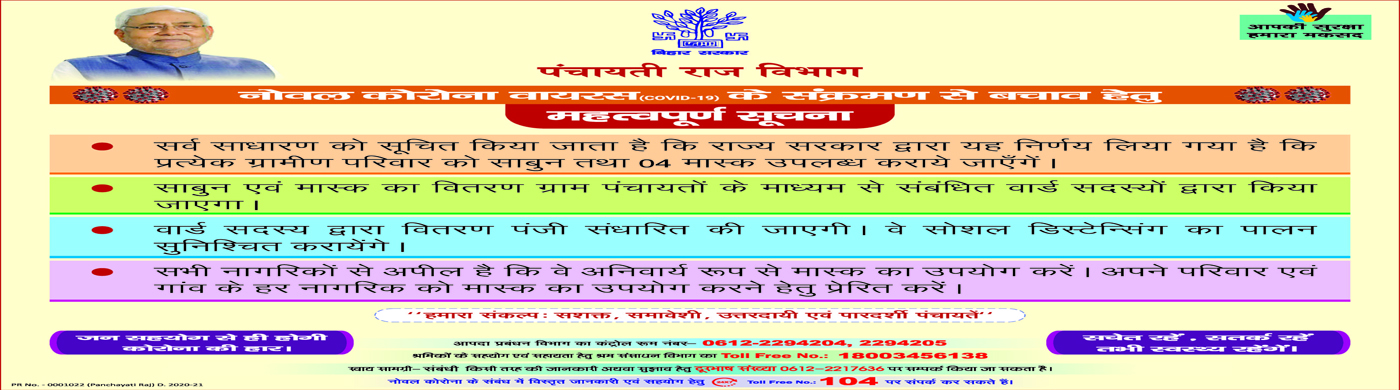 Important information to protect against infection of Novel Corona Virus (COVID-19) - Panchayati Raj Department1