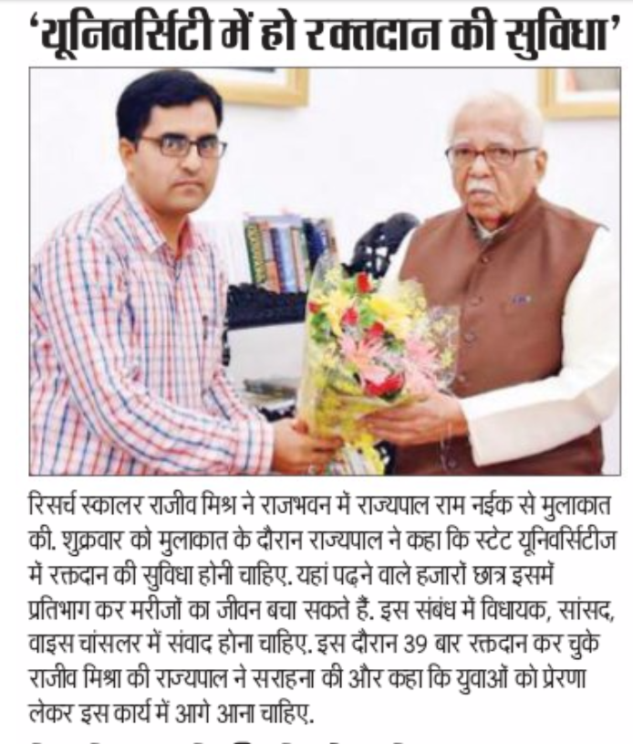 Hon' Governor of Uttar Pradesh Shri Ram Naik appreciated Shri Rajiv Mishra