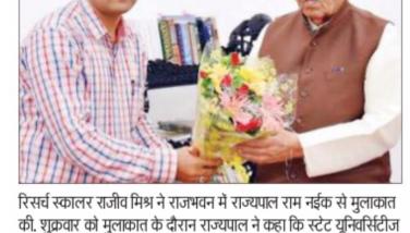 उत्तर प्रदेश के माननीय राज्यपाल द्वारा श्री राजीव मिश्र की सराहना