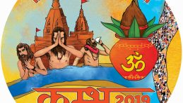 The official logo of the Prayag Kumbh Mela 2019