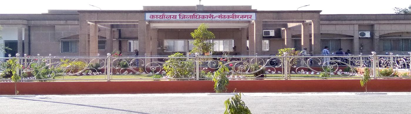 DM_Office SK Nagar