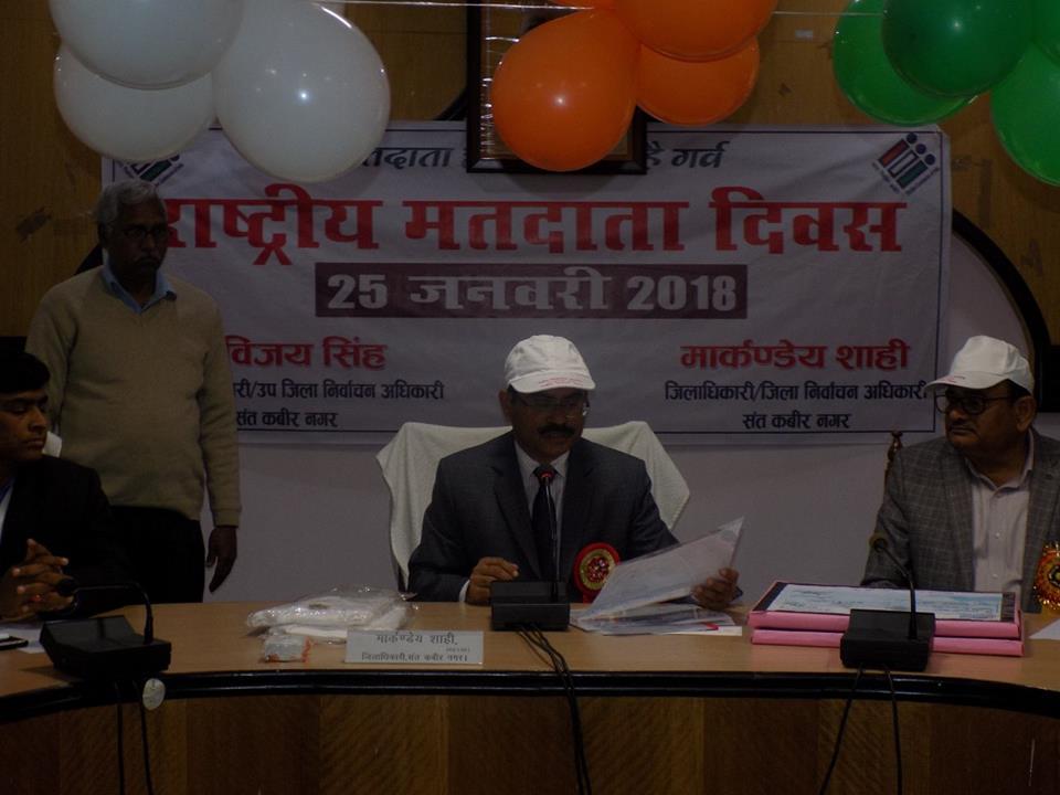 जिलाधिकारी सन्त कबीर नगर द्वारा राष्ट्रीय मतदाता दिवस कार्यक्रम मे सम्बोधन