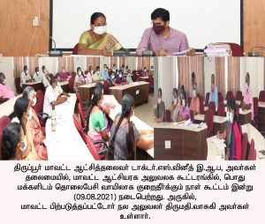 Grievance Day Meeting on 09-08-2021