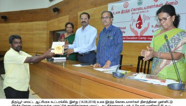 Collector Appeals Public to come forward Blood Donation.
