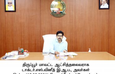 New District Collector