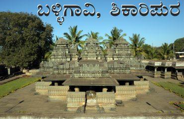 ಬಳ್ಳಿಗಾವಿ  ದೇವಸ್ಥಾನ ಶಿಕಾರಿಪುರ