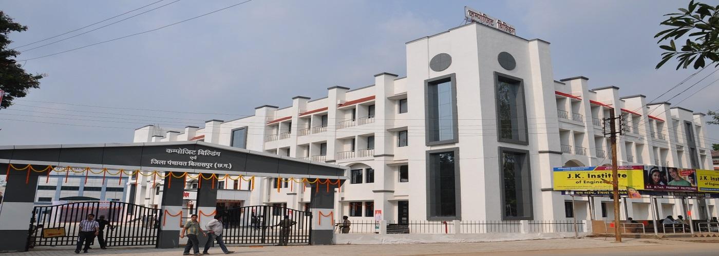 न्यू कम्पोजिट बिल्डिंग बिलासपुर