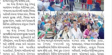 Mega Divyang Setu Camp, organized in Khambhat on the World Handicapped Day.