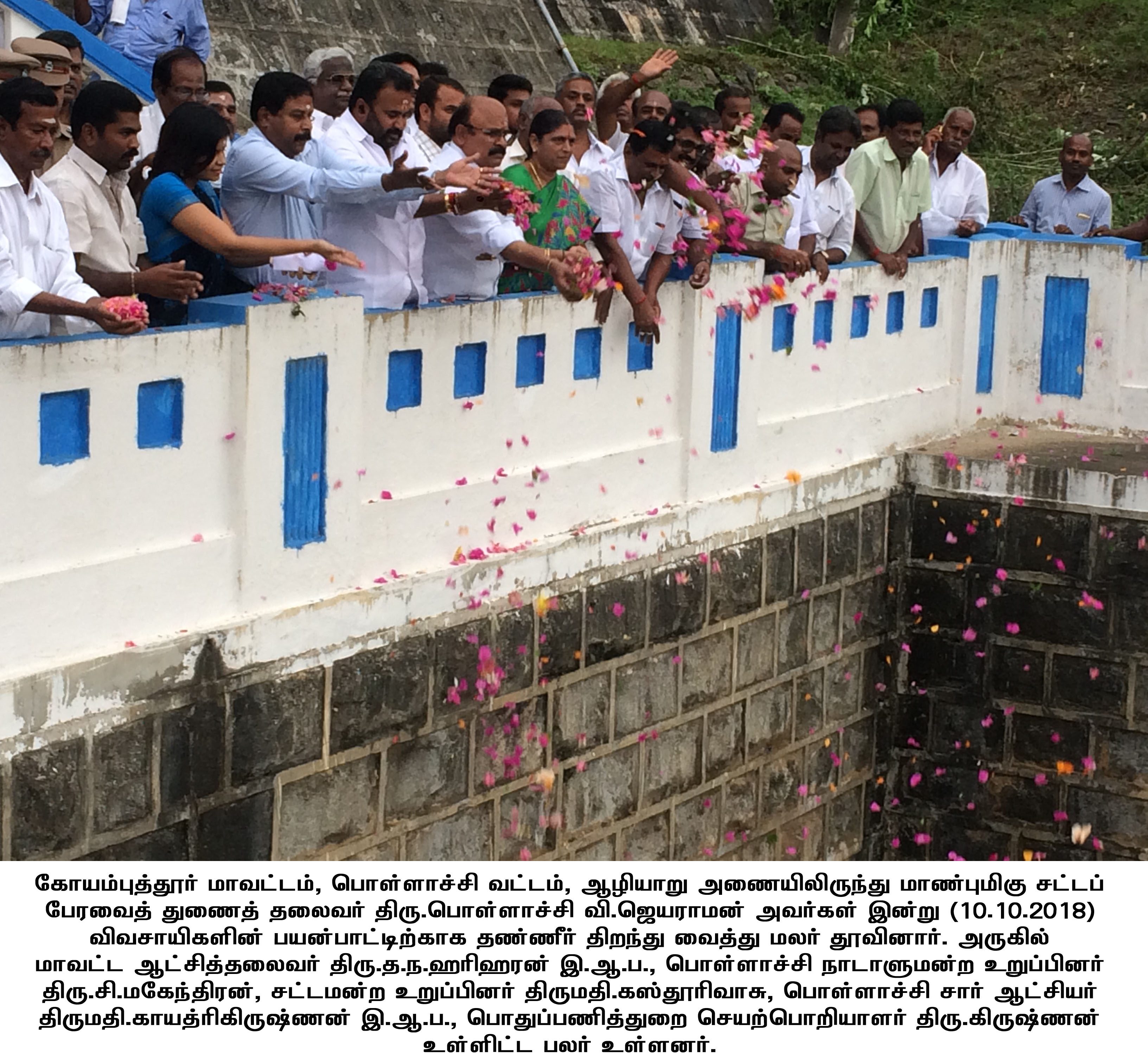 Aliyar dam water released by the Hon'ble Dy.Speaker Thiru.Pollachi.V.Jayarman for Farmers Cultivation usage.