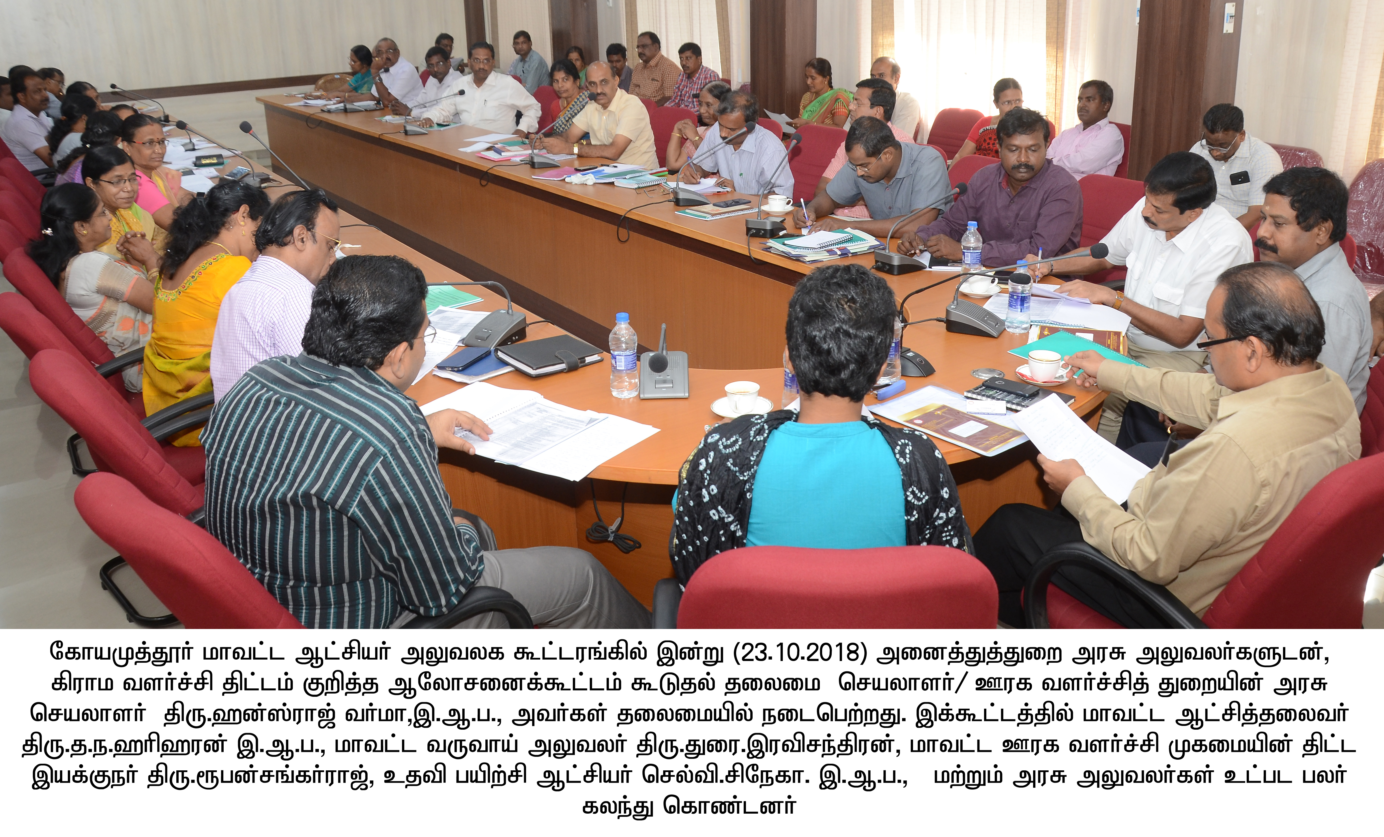 Addl Chief Secretary Rural Development Secretary conducted review meeting