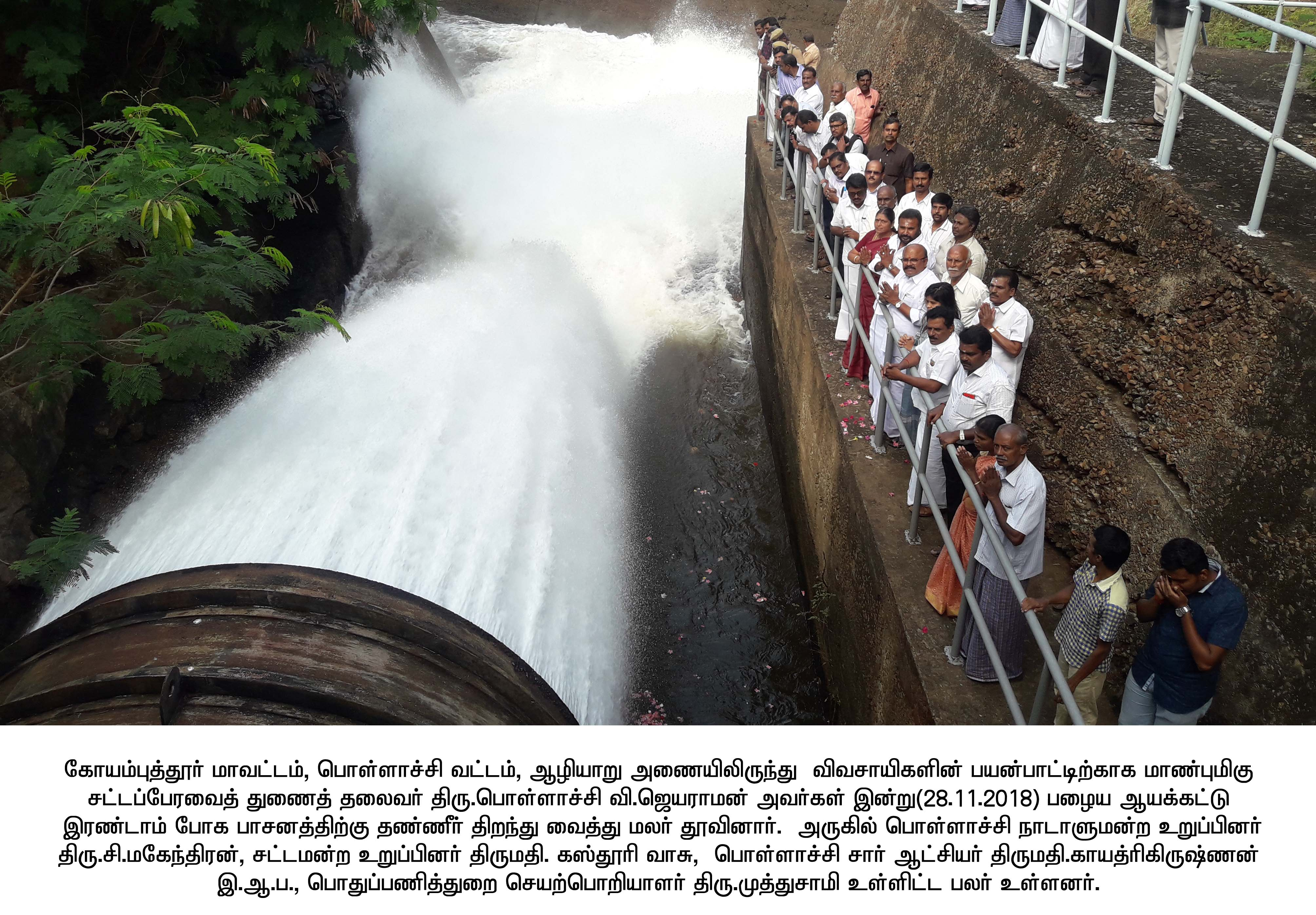 Aliyar dam water released for farmers cultivation usage