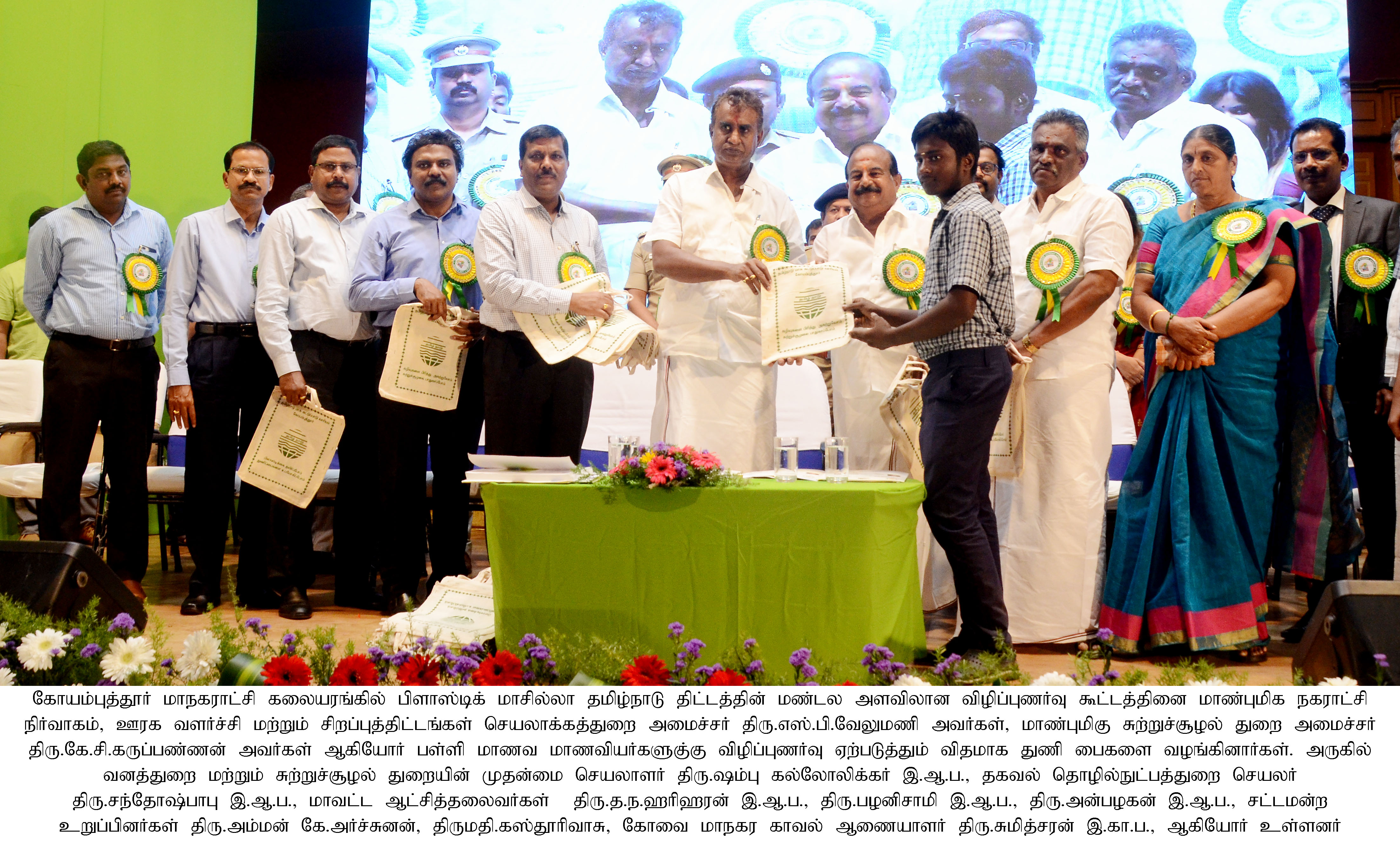 Plastic Pollution free Tamil Nadu Project Rally and Regional Awareness Meeting inagurated