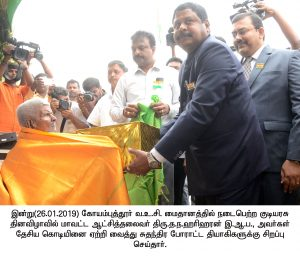 District Collector Thiru.T.N.Hariharan I.A.S, hoisted the national flag on Republic Day at V.O.C. Ground, Coimbatore on 26.01.2019.