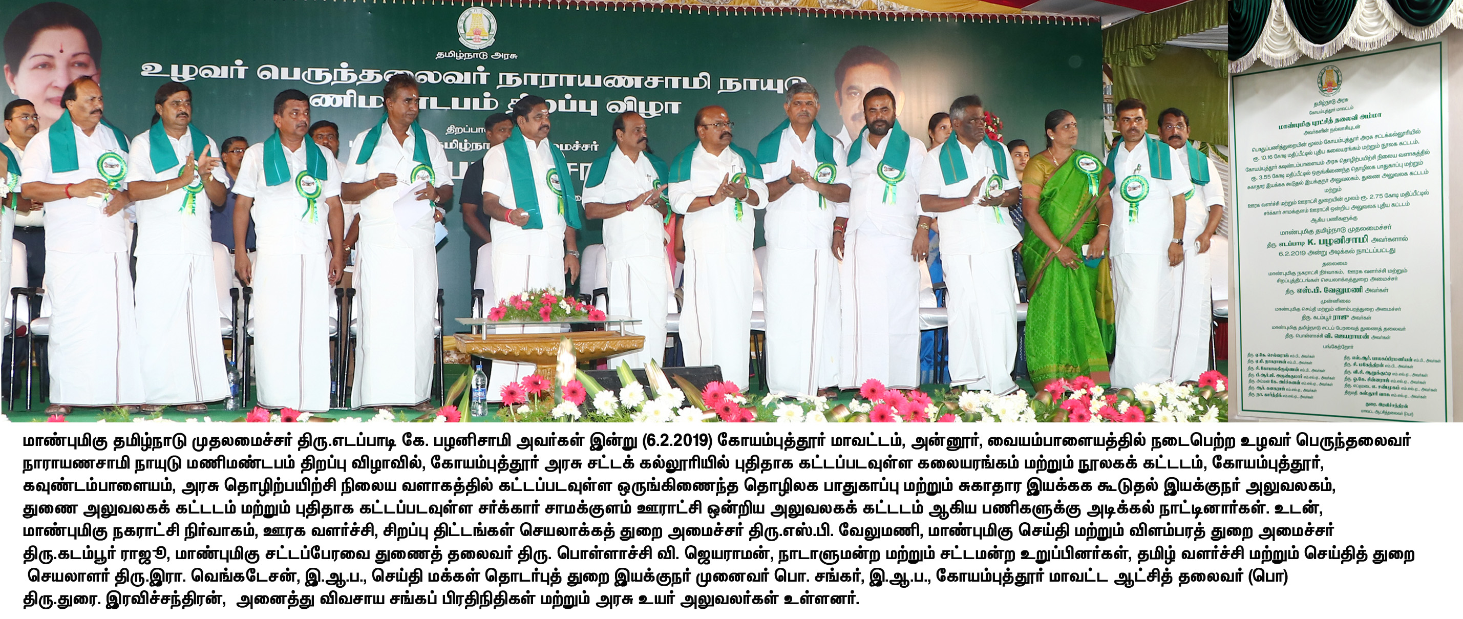 Honble Chief Minister inaugurated Industrial Parks, Manimantapam and laid foundation stone for Santhalingar Hospital