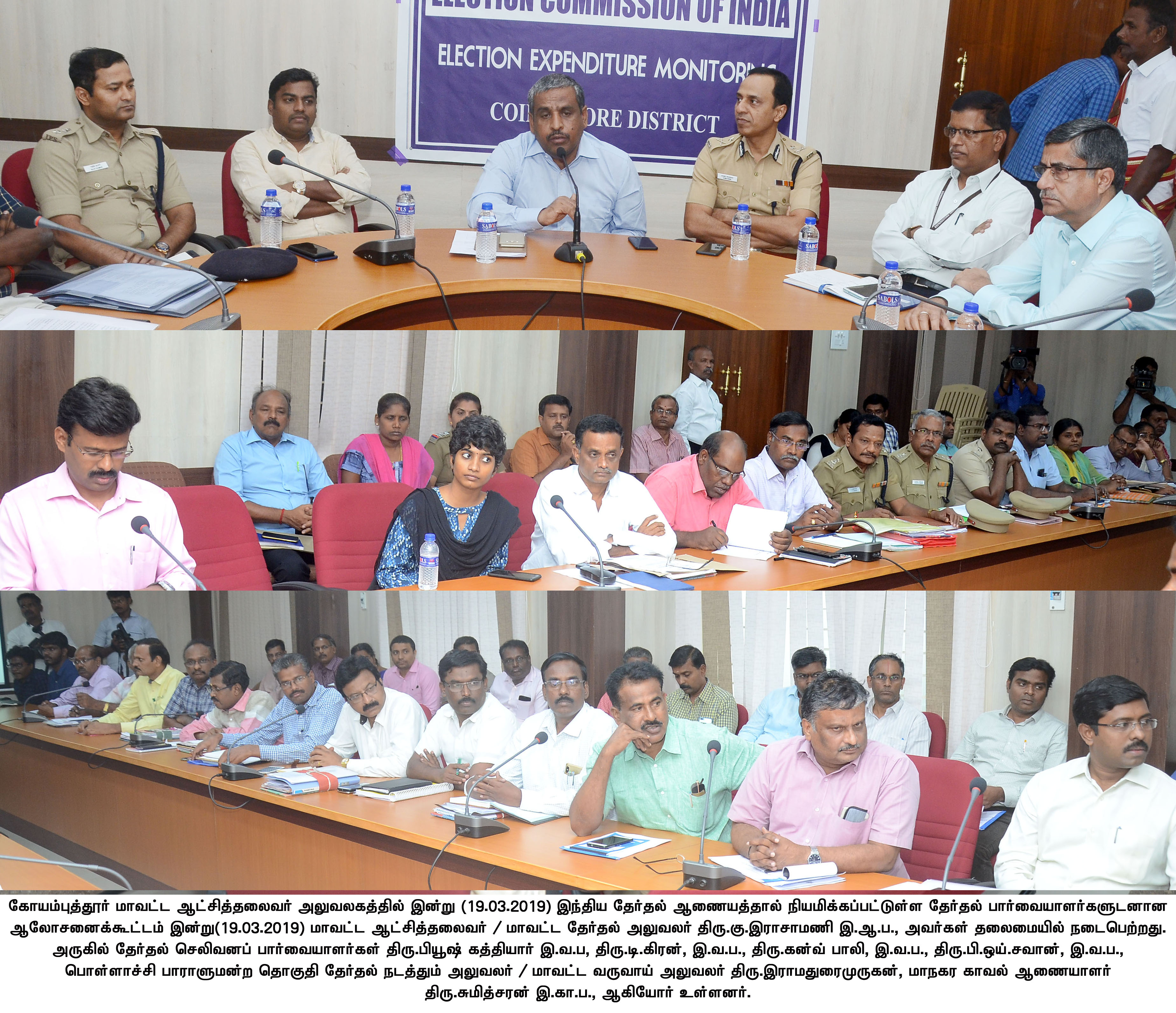 Parliament Election Expenditure Observers meeting held on 19/03/2019 with the District Election Officer cum District Collector Thiru. K.Rajamani I.A.S.at Collectorate Building.