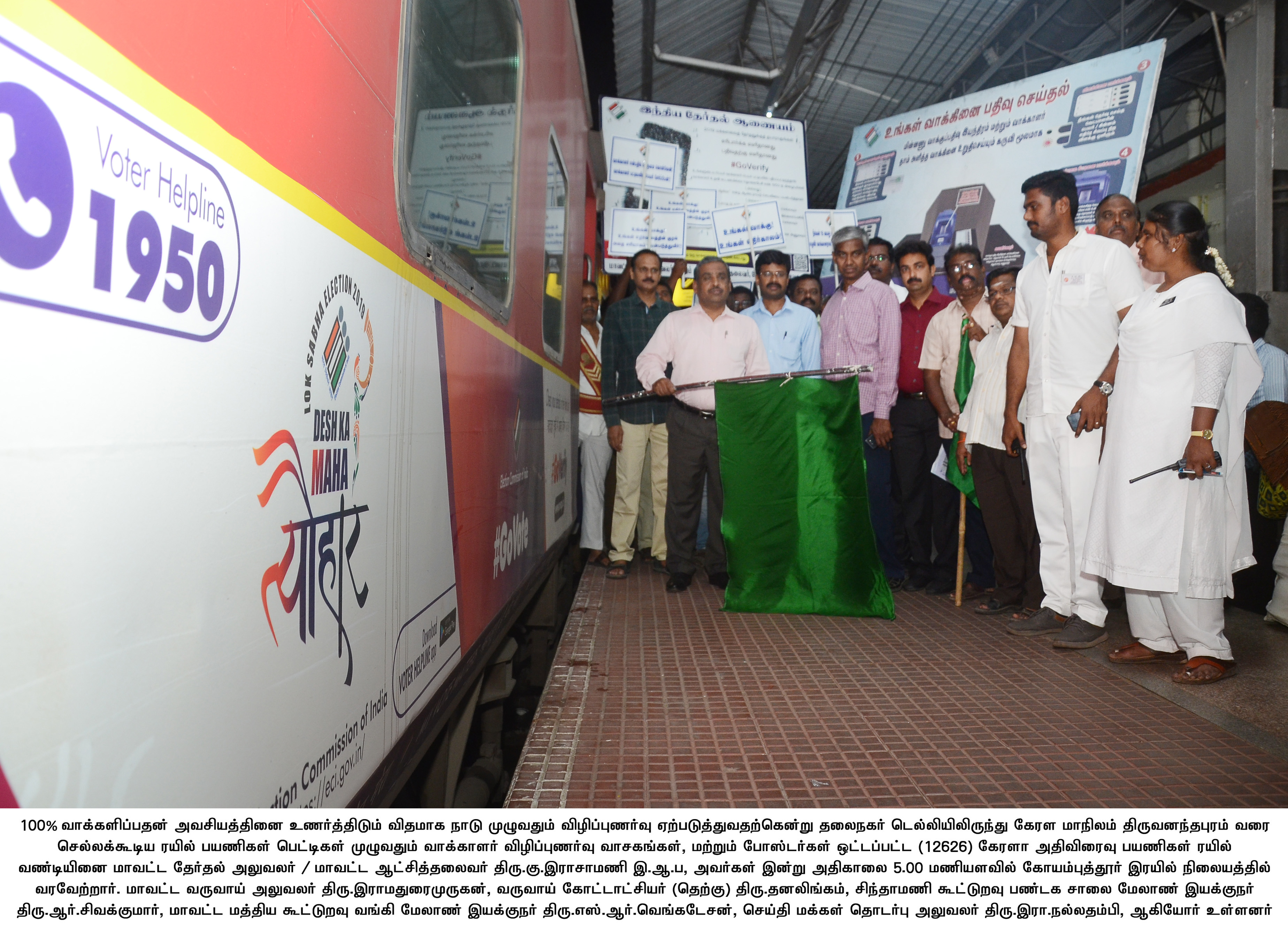 Lok Sabha General Election Awareness SVEEP - Train Flagged off at Coimbatore Railway Station
