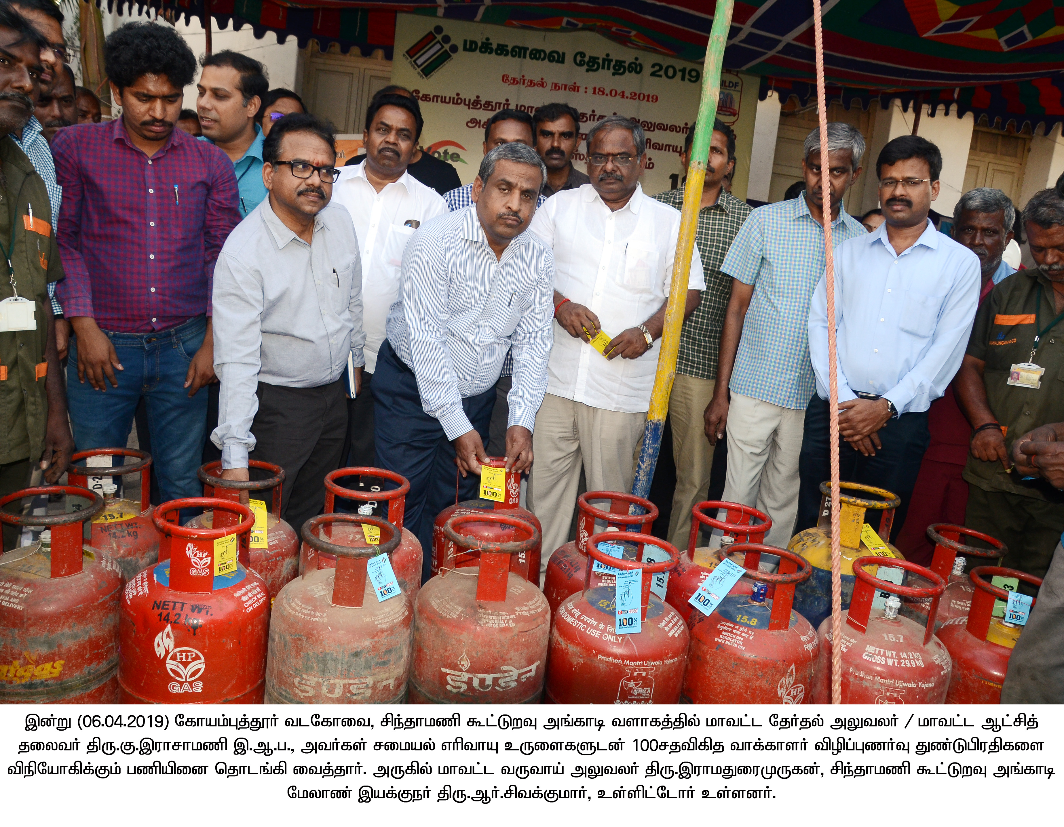 Stickers pasted on the Gas Cylinder distribution contains Awareness of SVEEP for the Lok Sabha General Election by the District Election Officer and District Collector Thiru. K.Rajamani I.A.S.