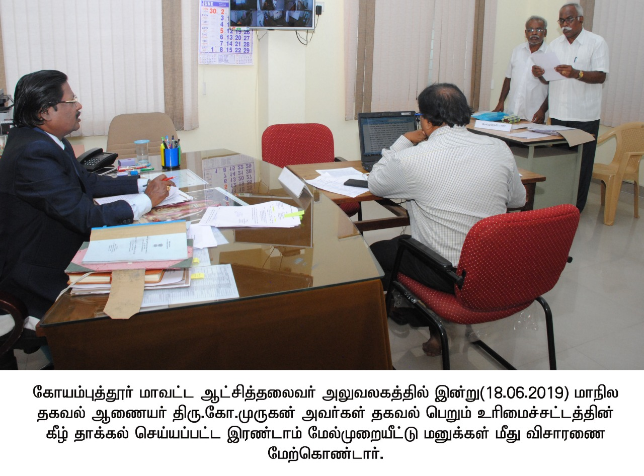RTI commissioner photo