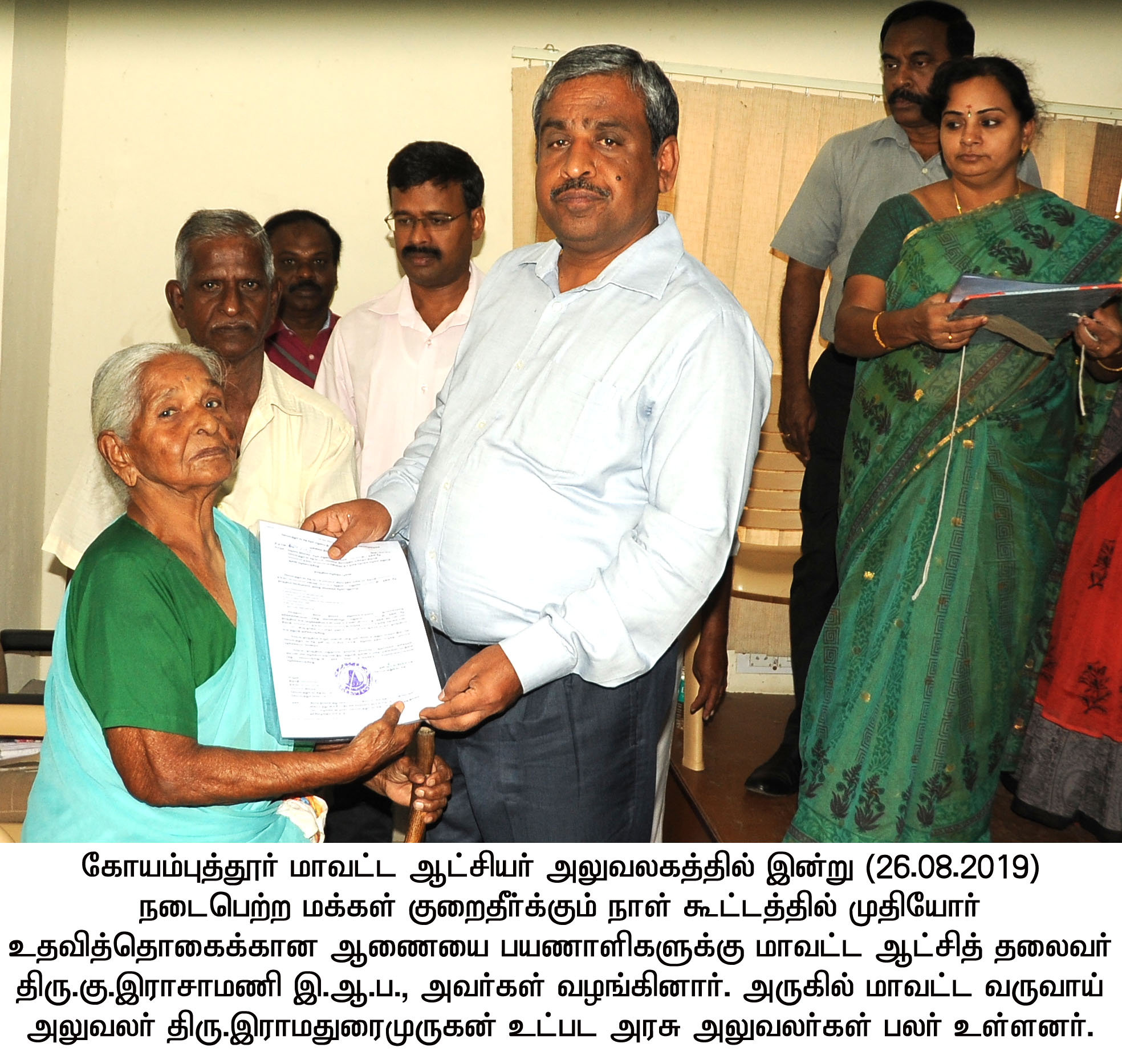 Grievances Day Petition Meeting distribution of sanctioned order for beneficiaries