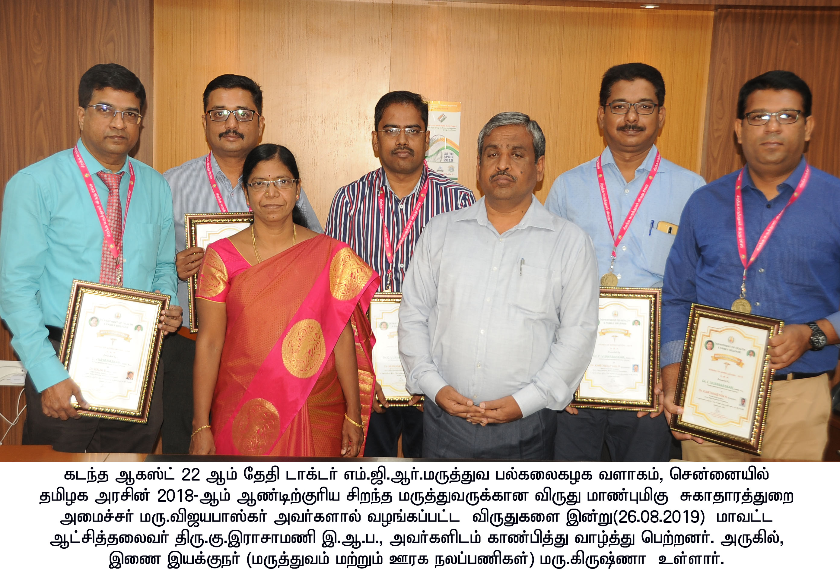 Govt of Tamil Nadu Best doctor Award Distributed
