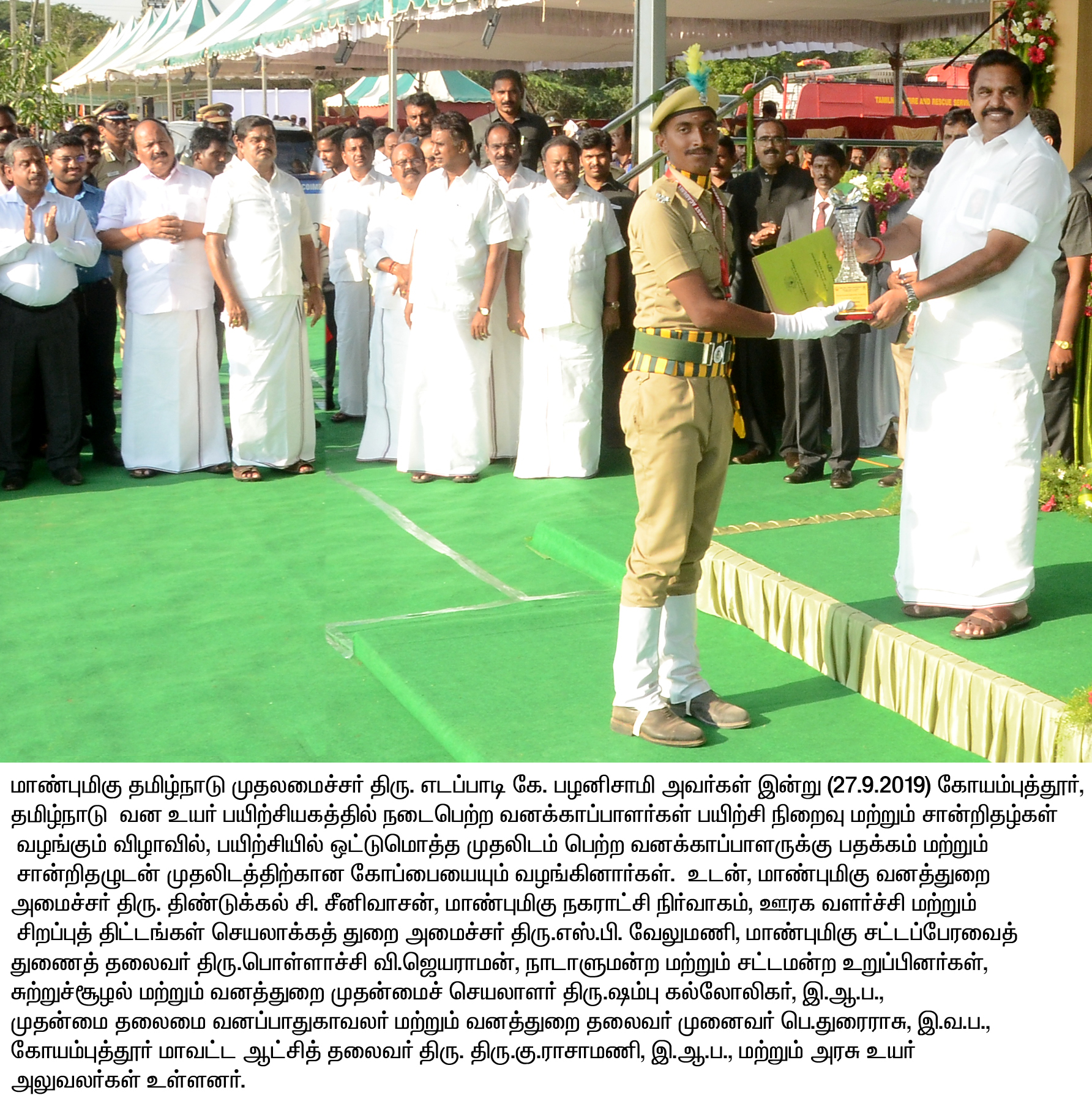 Hon'ble Chief Minister of Tamil Nadu distributed Rangers training course completion certficates at Forest Rangers College