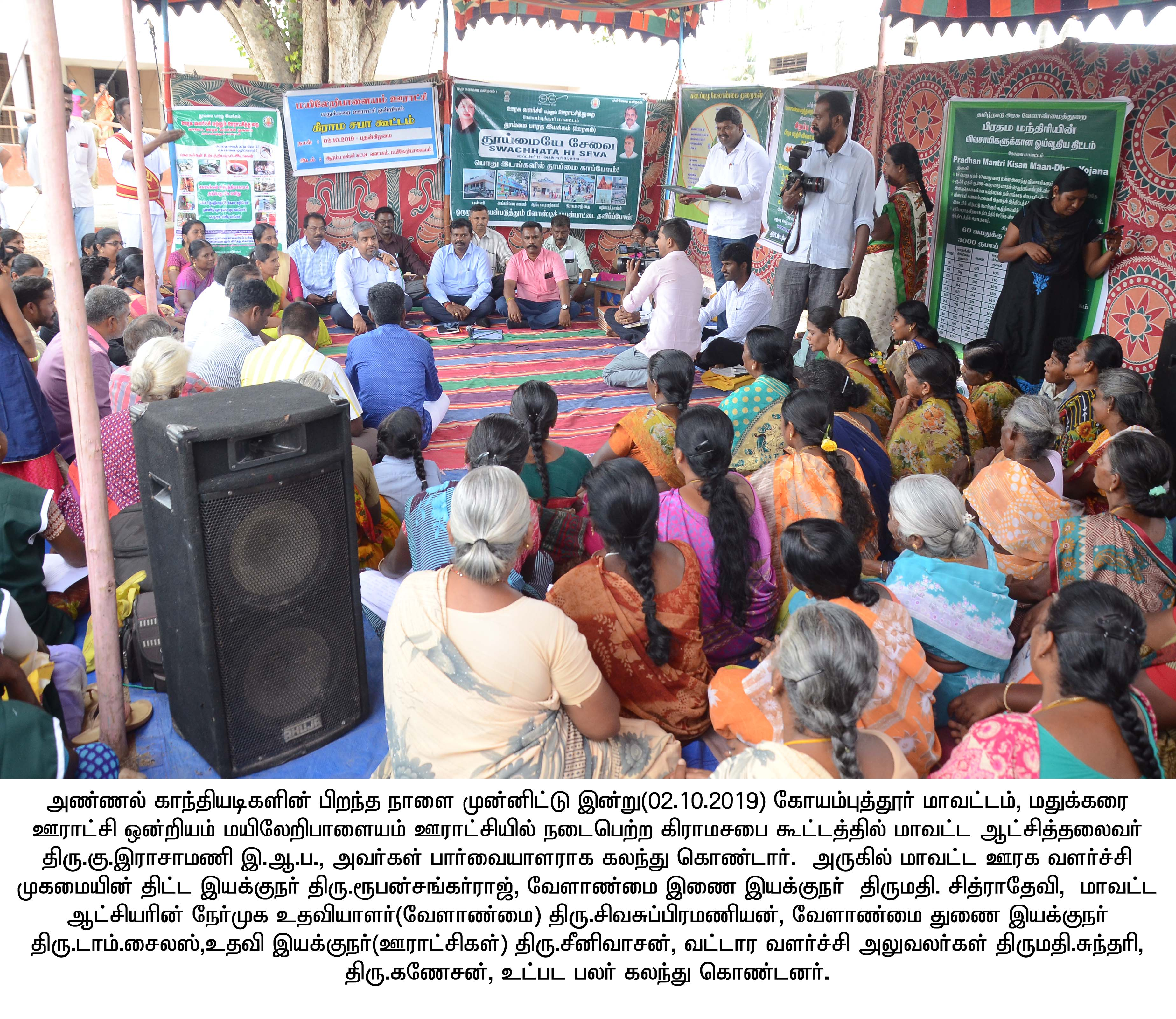 Grama Sabha Meeting held at Myleripalayam village.