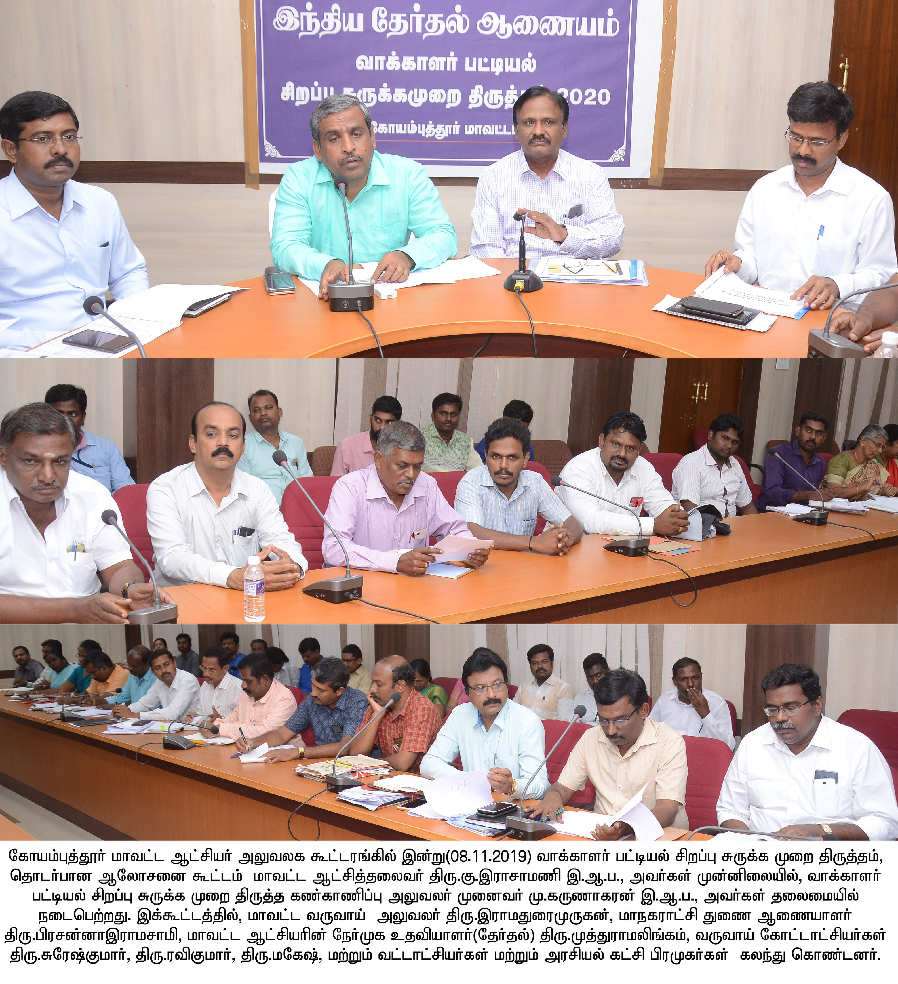 Elector Roll special correction work review meeting held