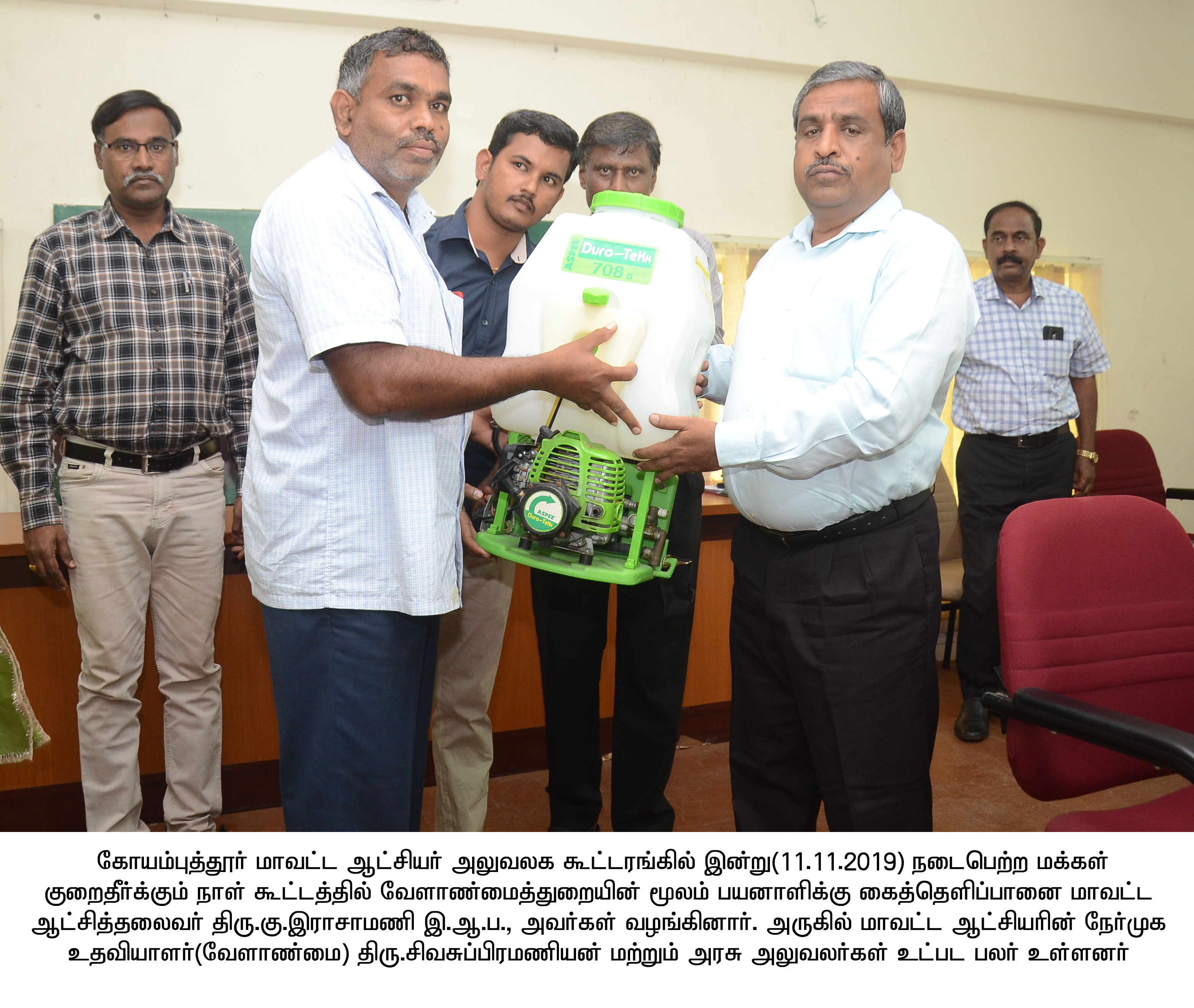 Grievances Day Petition Meeting distribution of sprayer for the farmers