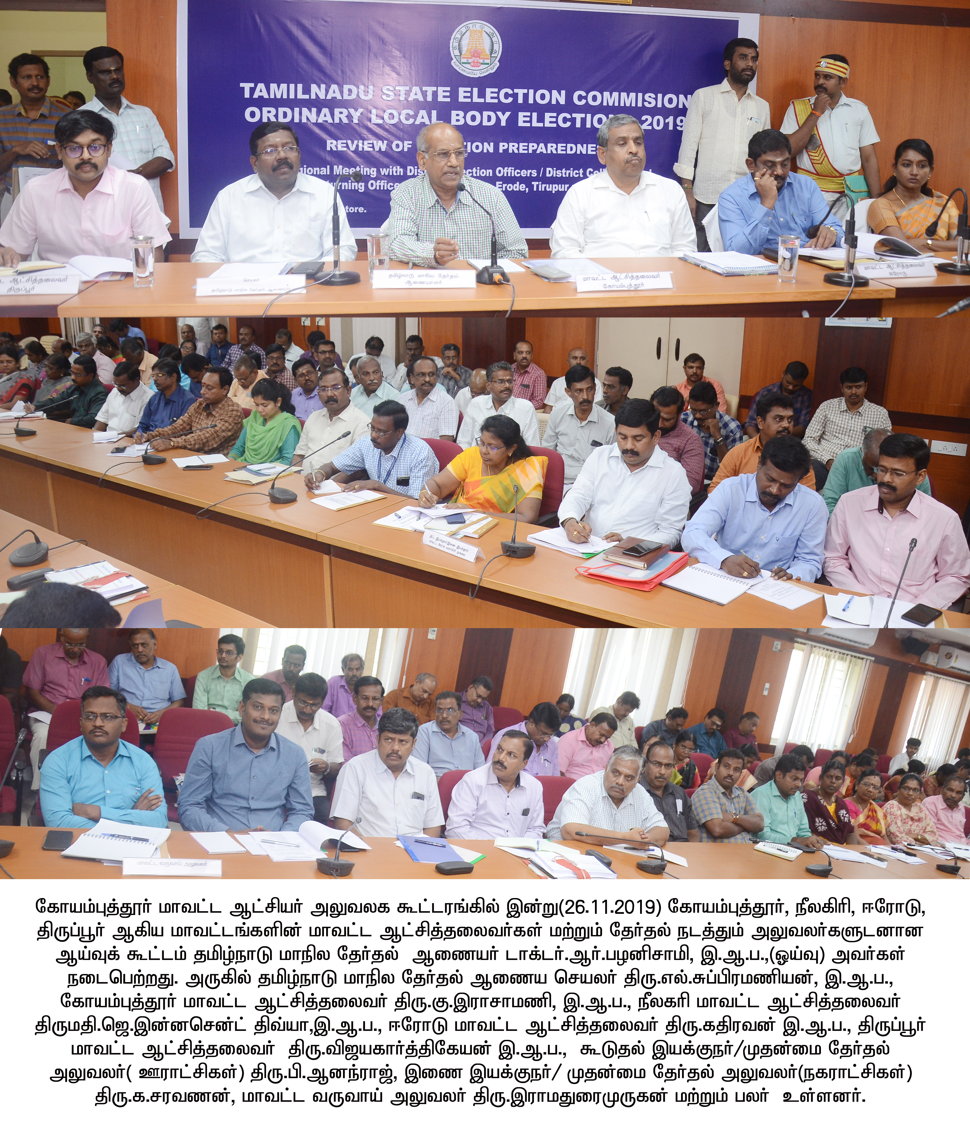 Local Body Election work review meeting held