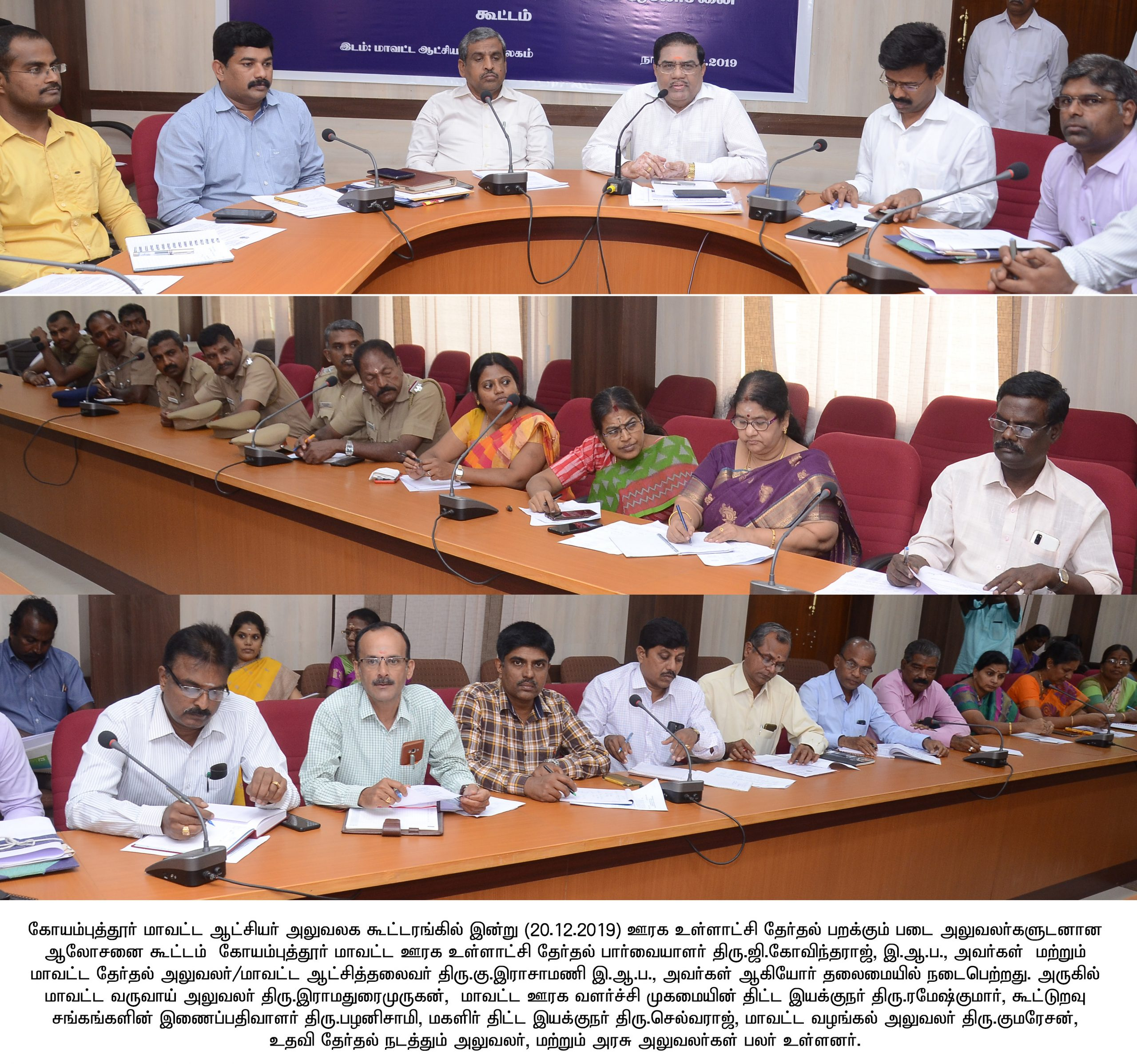 Local Body Election Election Observer conducted review meeting with Flying Squad Team