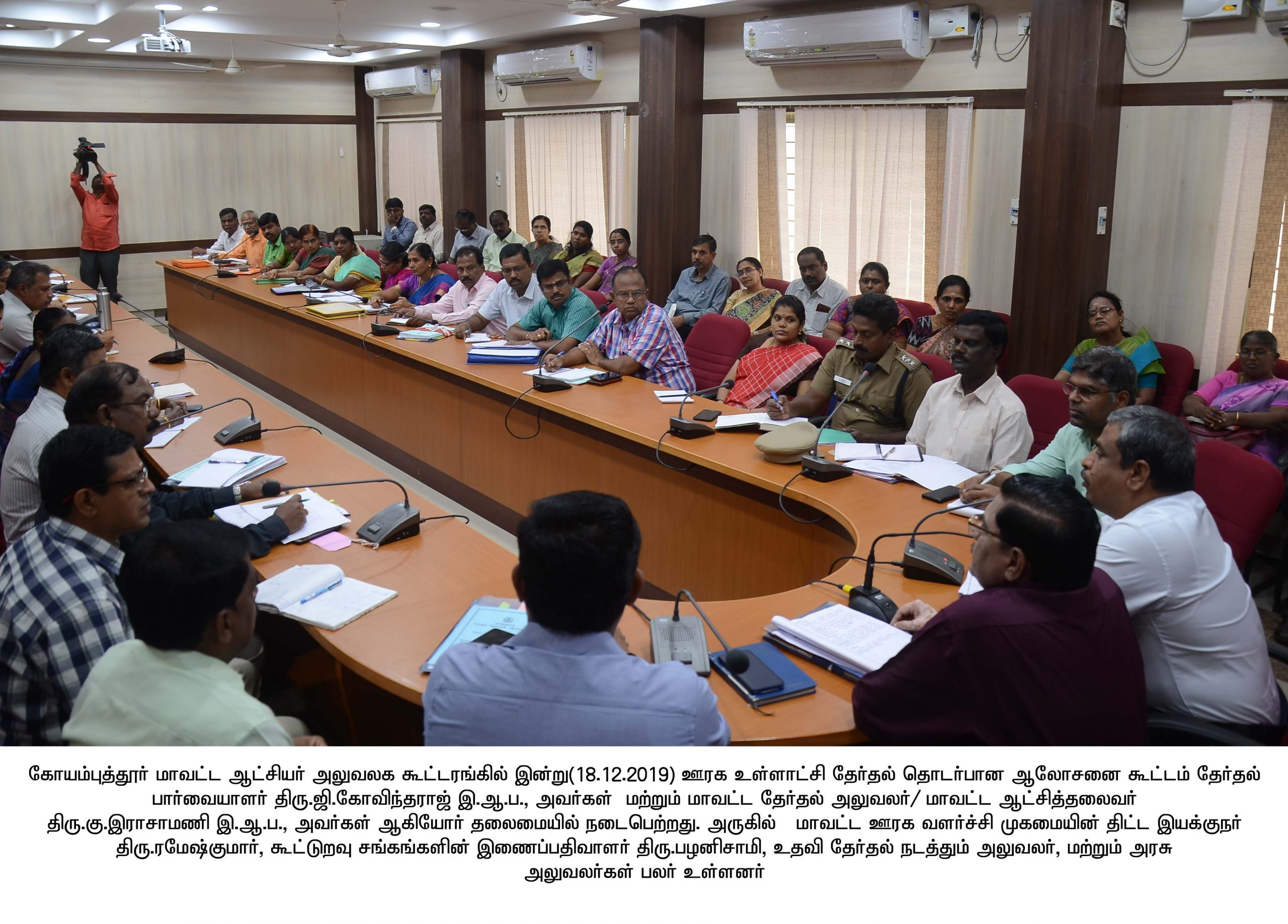 Local Body Election Election Observer conducted review meeting